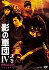 影の軍団IV COMPLETE DVD 弐巻〈初回生産限定・4枚組〉 [DVD] [2018/02/07発売]