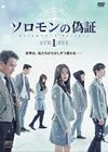 ソロモンの偽証 DVD-BOX1〈3枚組〉 [DVD]