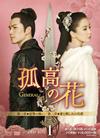 孤高の花〜General&I〜 DVD-BOX1〈10枚組〉 [DVD]