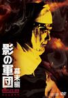 影の軍団 幕末編 COMPLETE DVD〈初回生産限定・4枚組〉 [DVD] [2018/04/11発売]