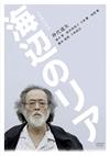 海辺のリア [DVD] [2017/12/20発売]