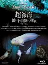 NHKスペシャル ディープ オーシャン 超深海 地球最深(フルデプス)への挑戦 [Blu-ray]