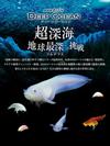 NHKスペシャル ディープ オーシャン 超深海 地球最深(フルデプス)への挑戦 [DVD] [2017/11/24発売]