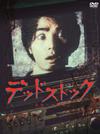 デッドストック〜未知への挑戦〜 DVD-BOX〈4枚組〉 [DVD] [2017/12/22発売]