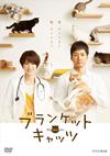 ブランケット・キャッツ DVD-BOX〈4枚組〉 [DVD] [2017/12/22発売]