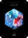 宝石の国 Vol.6 [Blu-ray] [2018/05/30発売]