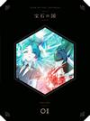 宝石の国 Vol.1 [DVD] [2017/12/20発売]