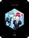 宝石の国 Vol.5 [DVD] [2018/04/18発売]