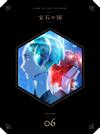 宝石の国 Vol.6 [DVD] [2018/05/30発売]