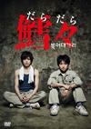 鱈々(だらだら) [DVD] [2017/11/15発売]