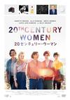 20 センチュリー・ウーマン [DVD] [2017/12/06発売]