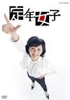 定年女子 DVD BOX〈3枚組〉 [DVD]