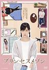プリンセスメゾン DVD BOX〈2枚組〉 [DVD] [2017/12/22発売]