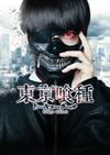 東京喰種 トーキョーグール 豪華版〈初回限定生産・2枚組〉 [DVD]