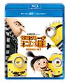 怪盗グルーのミニオン大脱走 3D+ブルーレイセット〈2枚組〉 [Blu-ray]