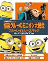 怪盗グルーのミニオン大脱走 ブルーレイシリーズパック〈初回生産限定・5枚組〉 [Blu-ray]