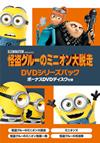 怪盗グルーのミニオン大脱走 DVDシリーズパック〈初回生産限定・5枚組〉 [DVD] [2017/12/06発売]