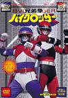 兄弟拳バイクロッサー VOL.1〈2枚組〉 [DVD]