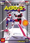 兄弟拳バイクロッサー VOL.2〈2枚組〉 [DVD]