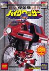 兄弟拳バイクロッサー VOL.3〈2枚組〉 [DVD]