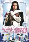 うたう!大龍宮城 VOL.1〈2枚組〉 [DVD] [2018/01/10発売]