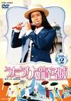 うたう!大龍宮城 VOL.2〈2枚組〉 [DVD]
