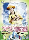 うたう!大龍宮城 VOL.3〈2枚組〉 [DVD]