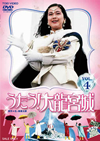 うたう!大龍宮城 VOL.4〈2枚組〉 [DVD]