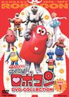 がんばれ!!ロボコン DVD-COLLECTION VOL.1〈4枚組〉 [DVD]