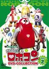 がんばれ!!ロボコン DVD-COLLECTION VOL.2〈4枚組〉 [DVD]