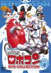がんばれ!!ロボコン DVD-COLLECTION VOL.4〈4枚組〉 [DVD]