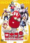 がんばれ!!ロボコン DVD-COLLECTION VOL.5〈4枚組〉 [DVD]