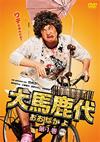 大馬鹿代 第1巻 [DVD]