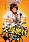 大馬鹿代 第2巻 [DVD]