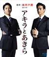 連続ドラマW アキラとあきら Blu-ray BOX〈3枚組〉 [Blu-ray] [2018/01/12発売]