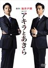 連続ドラマW アキラとあきら DVD-BOX〈4枚組〉 [DVD]