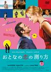 おとなの恋の測り方('16仏) [DVD]