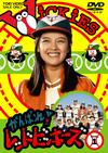 がんばれ!レッドビッキーズ VOL.1〈2枚組〉 [DVD]