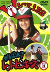 がんばれ!レッドビッキーズ VOL.3〈2枚組〉 [DVD] [2018/01/10発売]