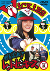 がんばれ!レッドビッキーズ VOL.4〈2枚組〉 [DVD]