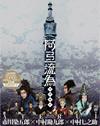 シネマ歌舞伎 歌舞伎NEXT 阿弖流為 アテルイ SPECIAL EDITION〈2枚組〉 [Blu-ray] [2018/01/10発売]
