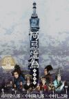 シネマ歌舞伎 歌舞伎NEXT 阿弖流為 アテルイ SPECIAL EDITION〈3枚組〉 [DVD] [2018/01/10発売]