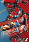 人造人間キカイダー VOL.3〈2枚組〉 [DVD]