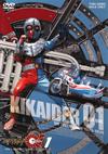 キカイダー01 VOL.1〈2枚組〉 [DVD] [2018/01/10発売]