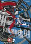キカイダー01 VOL.4〈2枚組〉 [DVD] [2018/01/10発売]