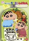 クレヨンしんちゃん TV版傑作選 第12期シリーズ11 動物園はウキウッキーだゾ [DVD]