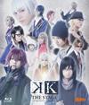 舞台『K-MISSING KINGS-』〈2枚組〉 [Blu-ray]