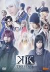 舞台『K-MISSING KINGS-』〈2枚組〉 [DVD]