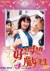 好き!すき!!魔女先生 VOL.1〈2枚組〉 [DVD]