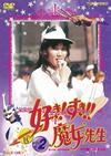 好き!すき!!魔女先生 VOL.2〈2枚組〉 [DVD]